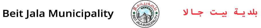 Beit Jala Municipality | بلدية بيت جالا